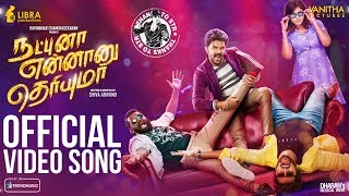 Cow Song | Official | Natpuna Ennanu Theriuma | Dharan | Kavin, Remya Nambeesan | TrendMusic