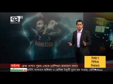 খেলাযোগ ০৯ জুন ২০১৯   Khelajog   Sports News   Ekattor TV