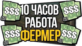GTA SAMP - РАБОТАЮ ФЕРМЕРОМ 10 ЧАСОВ! ARIZONA RP РОЗЫГРЫШ ДЕНЕГ + ДЕНЬГИ ЗА РЕГИСТРАЦИЮ