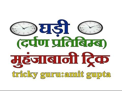 Clock Reasoning in hindi (mirror image)