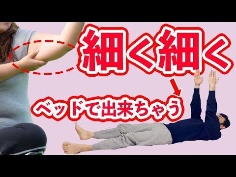【-10cm】するする二の腕細くなる寝ながらダイエット🔥二の腕痩せダイエットを10分で♪