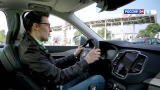 Тест-драйв Volvo XC90 // АвтоВести 202