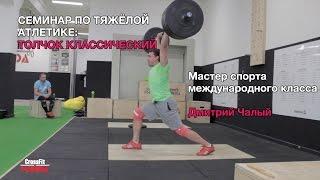 Семинар по тяжелой атлетике: Толчок классический