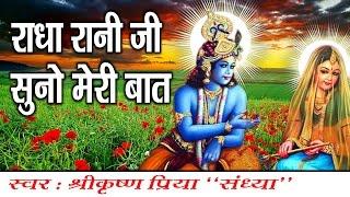 "Radha Rani Ji Suno Meri Baat || Shri Radha Krishna Bhajan || Krishna Priya ""Sandhya""#Ambey Bhakti"