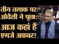 Triple Talaq Bill पर Asaduddin Owaisi के भाषण में MJ Akbar का नाम क्यों आया? । Lok Sabha