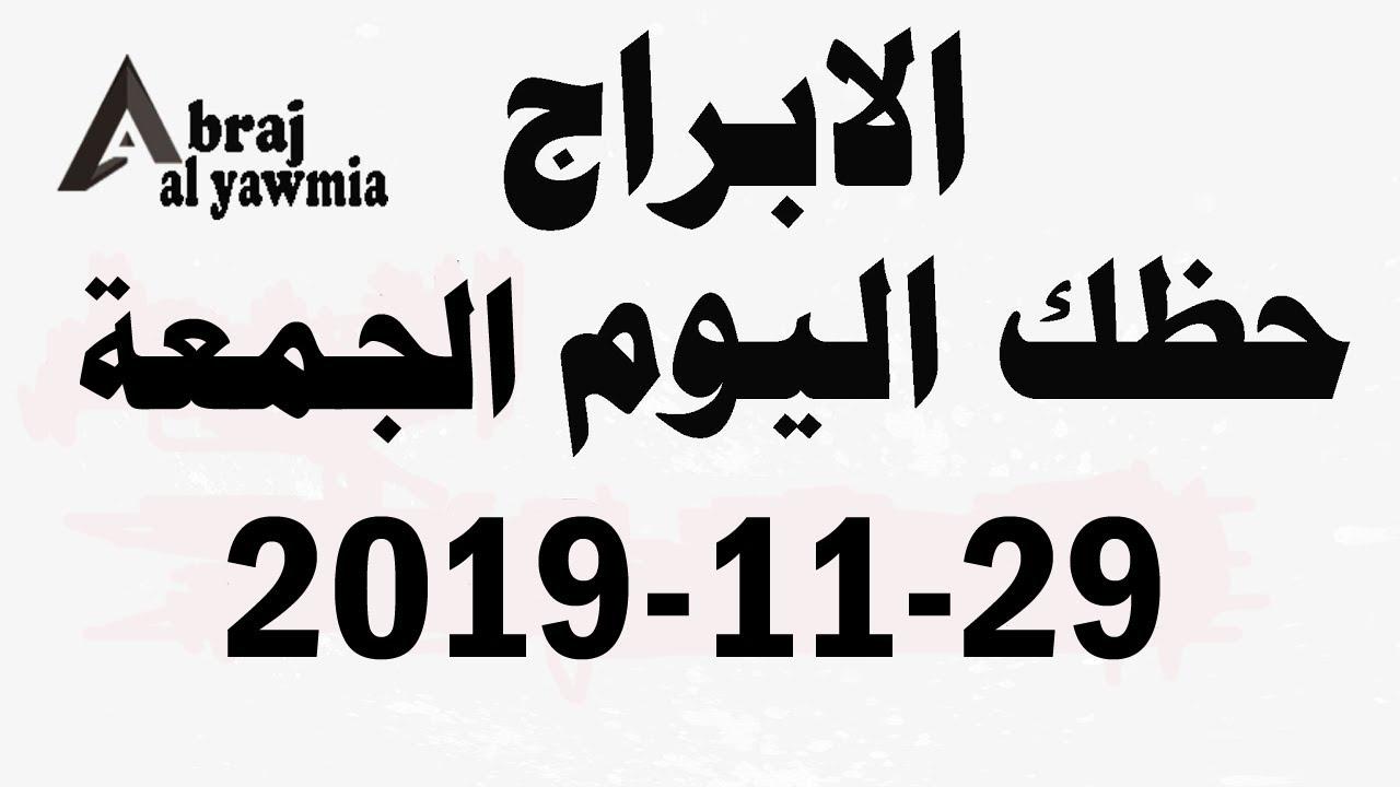 Photo of الابراج و حظك اليوم الجمعة 2019-11-29 – الابراج اليومية – حظك اليوم