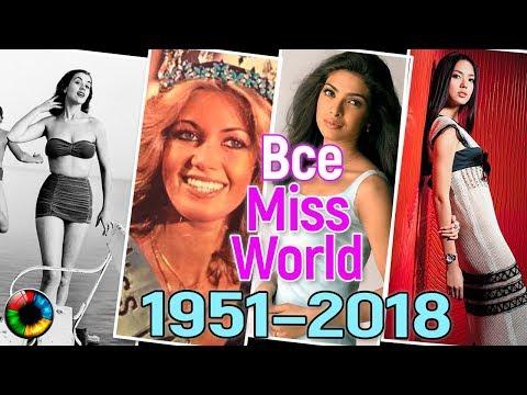 Смотреть Как менялся эталон красоты: все Мисс Мира (1951-2018) #конкурсКрасоты #МиссМира #МиссВселенная онлайн