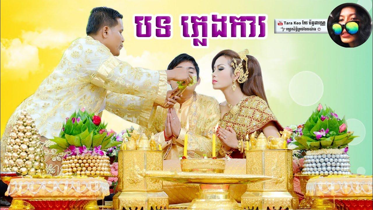 បទភ្លេងការ២០២០ | Khmer Wedding Original Song 2020