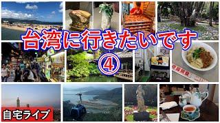 【自宅ライブ251】台湾に行きたいです! その4 リスナーさんの旅写真で旅話