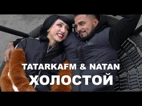 TATARKAFM & NATAN - ХОЛОСТОЙ (#tatarkafm)