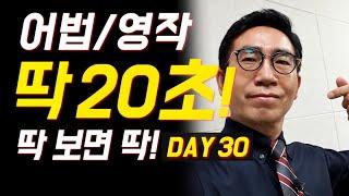136차# 기출로 공시영어 뽀개기💥 어법,영작 푸는 스킬💥 공무원영어/소방영어/경찰영어