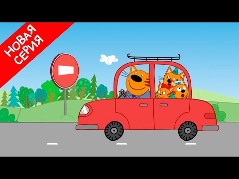 Три Кота | Дорожные знаки | Новая серия 136 | Мультфильмы для детей 🚸🚫⛔ - Видео онлайн