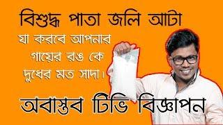 E Kemon Advertisement ? illogical Funny Bangla TV Advertisement 2017 | TV Ads | KhilliBuzzChiru