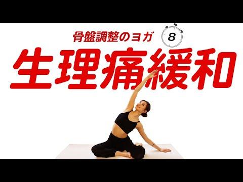11【生理痛を今すぐ和らげる方法】骨盤調整をするヨガで血流を良くし、腹痛を緩和させる効果