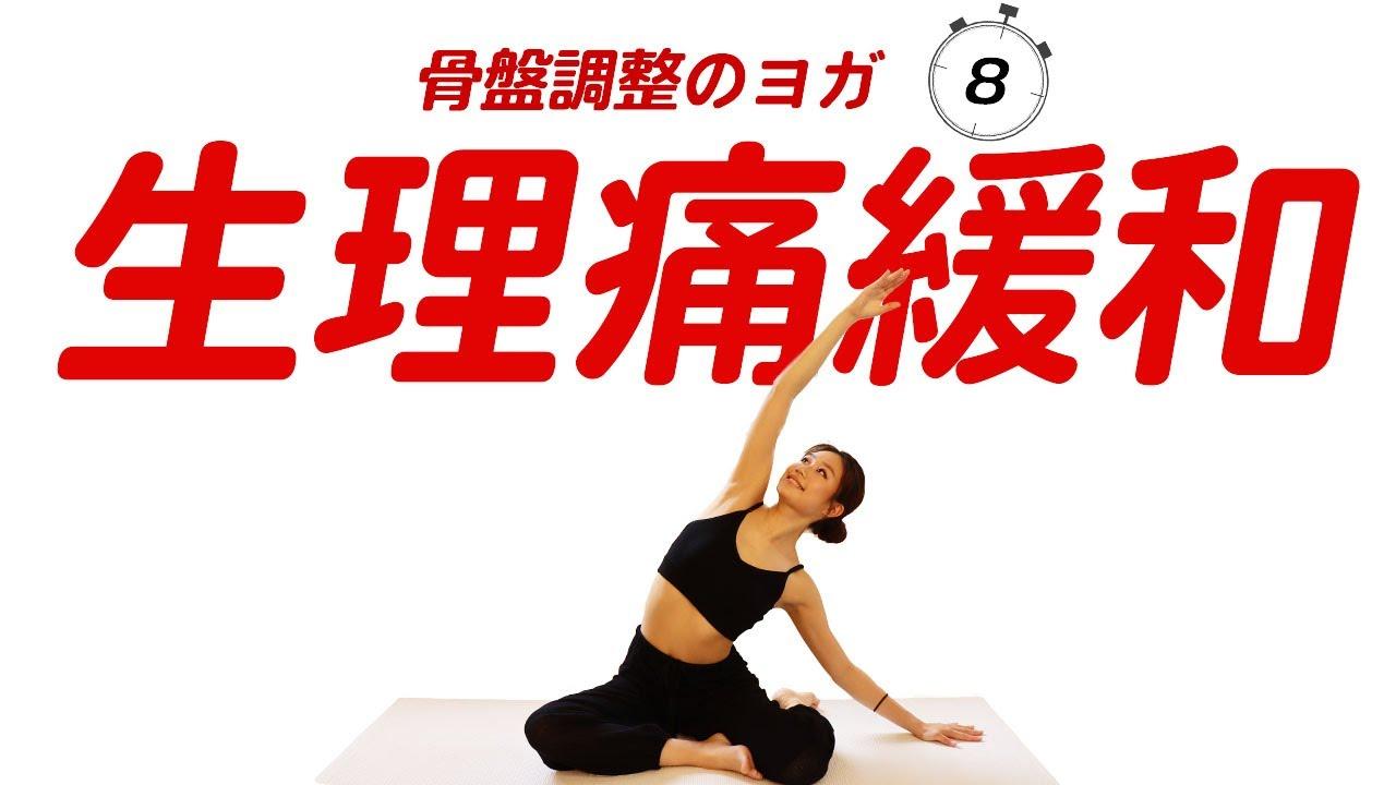 痛 和らげる 腹痛 生理