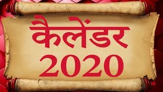 2020 Calendar | कैलेंडर 2020 | संपूर्ण व्रत - त्योहार - छुट्टियां 2020