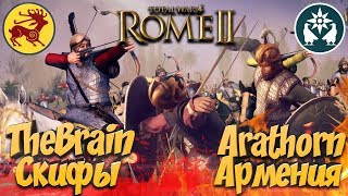 СТРИМ! Total War: ROME 2 - Скифы и Армения (Легенда) #1