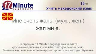 Учить македонский язык (бесплатный видеоурок)