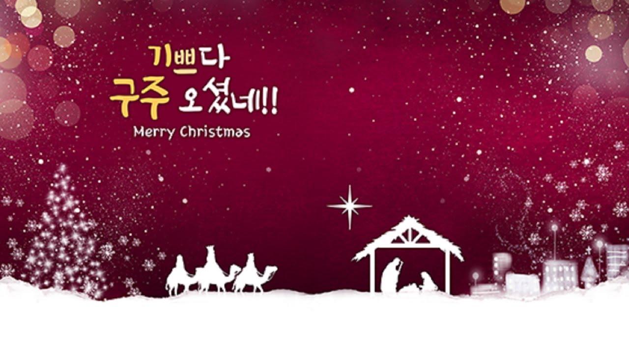 12월 20일 주일 성탄절 예배 - 아기예수가 이 땅에 오신 이유