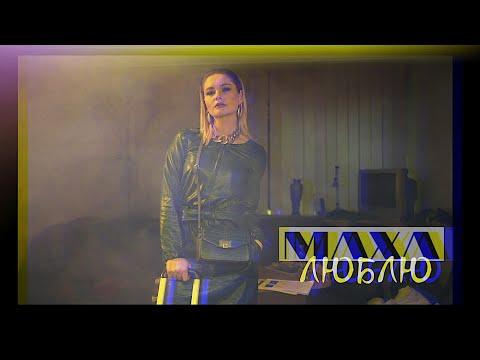 Маха - Люблю(16+) [Offical Video] Премьера клипа 2020!