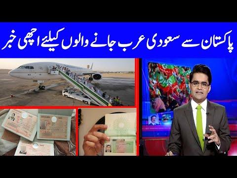 Saudi Arabia International Flights Latest News Today   Saudi Flight Latest Update today