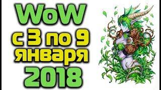 Неделя WoW с 3 по 9 января 2018 года (гайд, мифик+)