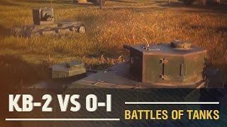 Battles of Tanks. КВ-2 против O-I. [WoT]