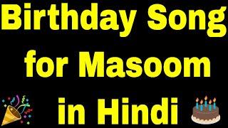 Birthday Song for masoom - Happy Birthday masoom Song