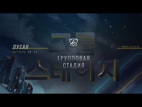 ЧМ-2018: Групповая стадия, День 7 | EDward Gaming против Team Liquid