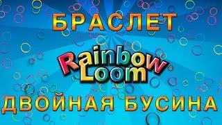 Rainbow Loom Deluxe | браслет двойная бусина | обзор и урок от Анны