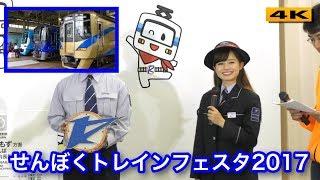 【4K対応】10月7日に泉北高速鉄道光明池車庫で開催された『せんぼくトレ...
