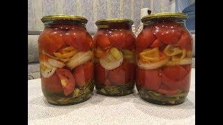 Салат на зиму из томатов, перца и лука | Пальчики оближешь| как приготовить на зиму салат из помидор
