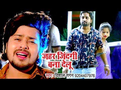 #Vishal_Gagan का 2018 का सबसे दर्द भरा #Video_Song - Jahar Jindagi Banadelu - Bhojpuri Sad Song
