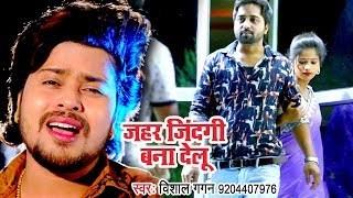 #Vishal Gagan का 2018 का सबसे दर्द भरा # Song Jahar Jindagi Banadelu Bhojpuri Sad Song
