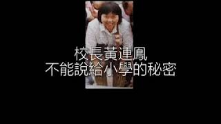 Publication Date: 2017-10-20 | Video Title: 校長黃連鳳不能說給小學的秘密:公開試災難級成績