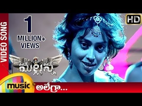 Mallanna Telugu Movie Songs | Allegra Music Video | Vikram | Shriya | DSP