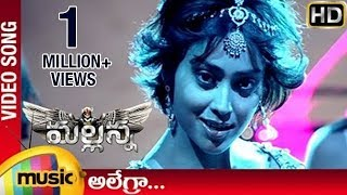 Mallanna (Kanthaswamy) Telugu Movie Songs | Allegra Music Video | Vikram | Shriya | DSP