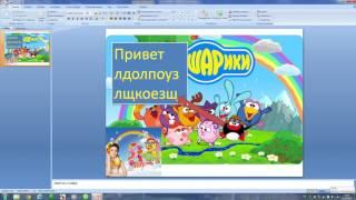 Где находится программа PowerPoint  на компьютере и как сделать запись презентации
