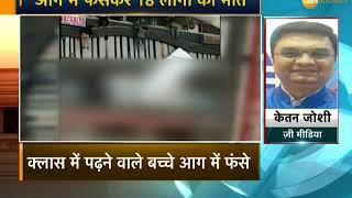 surat fire 19 killed in coaching centre blaze pm modi assures assistance for victims