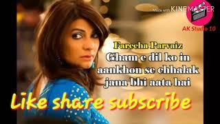 AK Studio 10 fareeha parvaiz gham e dil ko in aankhon se chhalak janaza bhi aya hai.