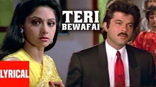 Lyrical Video: Teri Bewafai Ka Shikwa | Ram Avtar | Anil Kapoor, Sunny Deol, Sridevi
