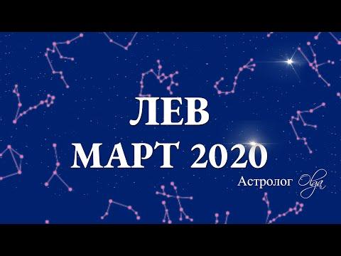 ЛЕВ гороскоп на МАРТ 2020. Сатурн в 7 доме. Астролог Olga