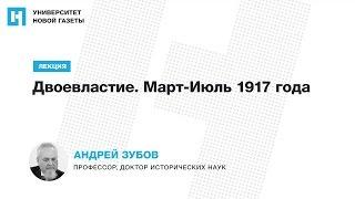 Лекция Андрея Зубова —  «Двоевластие. Март-Июль 1917 года»