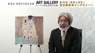 【集英社ART GALLERY】責任編集者 伊藤博明が語る第10巻「象徴と寓意」本書の特徴・見どころ