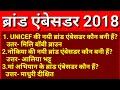 ब्रांड एंबेसडर 2018 | Brand Ambassador 2018 | Current Affairs | SSC, RRB, CGL, BANK