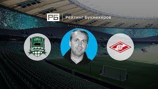 Прогноз и ставка Дениса Казанского: «Краснодар» — «Спартак»