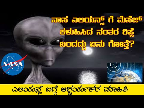 searching-for-aliens-|-nasa-message-to-aliens-in-kannada-|-aliens-mystery-|-kannada-real-fact