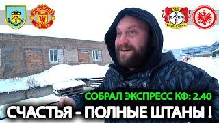 Прогноз Бернли МЮ Кубок Байер 04 Айнтрахт Ф