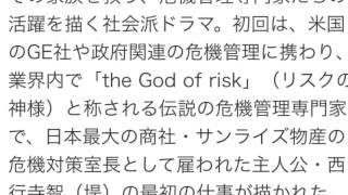 堤真一主演『リスクの神様』初回7.0% 俳優の堤真一が16年ぶりに民放ド...