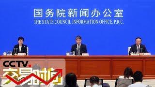 《交易时间(上午版)》 20190904| CCTV财经